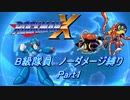 【ロックマンX】B級隊員ほぼノーダメージ縛り Part01【ゆっくり実況】