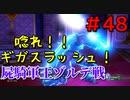 勇者って気じゃないけどPS4版ドラクエ11実況プレイ Part48