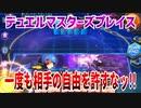 【実況】デュエルマスターズプレイス~一度も相手の自由を許すなッ!!~