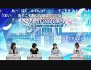 アイドルマスター シャイニーカラーズ生配信 ノクチル初登場SP! コメ有アーカイブ(2)