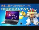 クッパ大魔王は旧PCをWindows10にするようです【SSD換装】