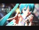 【MMD】 鎖の少女-Re Alive- 初音ミク 葉月式 【TSUBAKI杯】