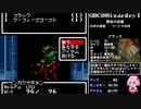 【GBC版WizardryⅠ】花騎士達が勲章3目指して探索 part9【VOICEROID実況】