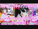 キラッとプリチャンプリたま2弾~レッツ★パシャリングワールドやってみた!~