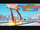 ボス戦に苦戦する天才プレイヤー【ペーパーマリオオリガミキング】part5