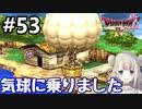 #53【DQ4】ドラゴンクエスト4で癒される!!エスタークと再戦!!【女性実況】
