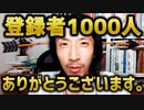 【YouTubeチャンネル登録者1000人達成】皆さん、本当にありがとうございますm(__)m