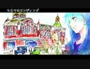 【瑞歌ミズキ】シネマのエンディング【UTAUオリジナル】