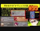 頭「咲-saki-」でオヴェルスの翼!#55:咲-saki-と共通点多い金賞受賞フリゲをゆっくり実況