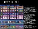 【遊戯王ADS】結界像に脳を支配された人間によるオルターガイスト