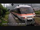 【のら】高山本線を走行するキハ85 その13 ~豪雨を乗り越えて~