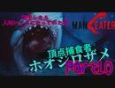 【実況】転生したら人喰いサメになっていた件【MANEATER】part10