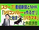 #737 【スクープ】産経新聞「シリコンバレーを作るぜ!」。また始まった「バラマキ」と外資誘致|みやわきチャンネル(仮)#877Restart737