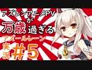 【アズールレーン】 アズレンアニメPVが万歳すぎる #5【VOICEROID実況】