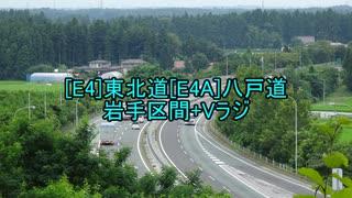 【車載動画】東北道・八戸道 岩手県区間+Vラジ
