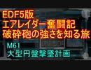 【地球防衛軍5】エアレイダー奮闘記 フォボスの恐ろしさを知る旅 M61【実況】