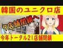 【韓国の反応】ユニクロが来月9店舗、韓国から撤退!今年だけで合計21店舗が韓国から撤退に【世界の〇〇にゅーす】