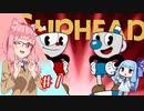 【Cuphead】茜ちゃんのタマシイ回収記録 #1【VOICEROID実況】