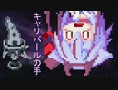 【Enter the Gungeon】ガンのダンジョン、故にガンジョン【ゆっくり&ガイノイド実況】その9 ガンジョンをかけぬけろ!編