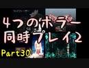 【実況】また4つのホラーゲームを同時にプレイする part30(終)