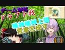 【MHW:IB】ゆかりさん達のモンハン日常㉓+(ゆっくり&VOICEROID実況)