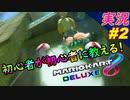 part2 初心者が初心者に教えるゾ「マリオカート8DX 講座」ちゃまっと 実況プレイ