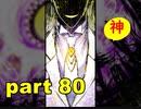 【実況】 素晴らしき世界観を求め、紫影のソナーニル【part80】
