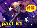 【実況】 素晴らしき世界観を求め、紫影のソナーニル【part81】