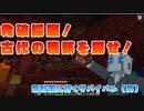 【マイクラ】ANDOUのMinecraft 無計画に行くサバイバル(再)#3【JavaEdition】
