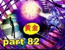 【実況】 素晴らしき世界観を求め、紫影のソナーニル【part82】