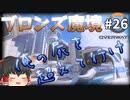 【オーバーウォッチ】踏み台オリーサ!ブロンズ魔境 #026【ゆっくり実況】