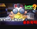 #2【ルイマン3】加糖ねおの「ルイージマンション3」【Switch】