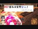 エンジョイ勢のROBOCRAFT‐061(スプ足メガレイオン機)T5【ロボクラフト】【ゆっくり実況】