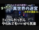 【トルネコの大冒険3】 ポポロでまったり異世界の迷宮を初攻略挑戦 5戦目 #1
