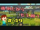 切磋 琢磨ゲーム実況@Scrap Mechanic  #49
