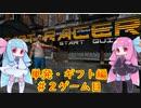単発ゲーム記録・ギフト編#2【Cart_Racer】