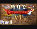 DQ11縛りでドラクエ8【ゆっくり実況】Part.1
