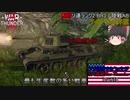 【ゆっくり実況】アメ機好きなうp主が行く惑星War Thunder Part18【War Thunder】(陸AB)