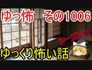 【ゆっ怖】ゆっくり怖い話・ゆっ怖1006【怪談】