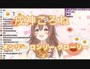 戌神ころね「オンリーロンリーグローリー」(cover)【2020/07/31】