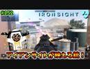 【Ironsight】アイアンサイトが映える銃!(AK-47) #152【アイアンサイト】【Steam 無料FPS】