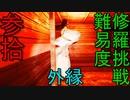 【影廊 -shadow corridor-】DLCでPC版登場! 外縁修羅への挑戦! 其の参拾