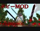 【MOD紹介】マイクラにポピーな世界や武器を追加するMOD!【ゆっくり&VOICEROID】