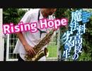 アルトサックスで「Rising Hope」(魔法科高校の劣等生)を吹いてみた