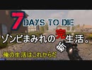【7 Days to Die】ゾンビまみれの新生活。新生活完:56日目デスマーチ