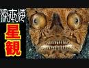 【何様】スターゲイザーとかいう超絶かっこいい魚wwwwwww【深世海】part7