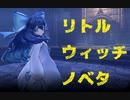 【レベル1縛り初見実況】〇リコンがロリダクソやる【リトルウィッチノベタ】Part4