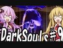 【DarkSoulリガバスター】初期体力で防具はつけない縛りで普通にプレイ#9【結月ゆかり】