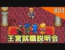 【ドラクエ6】目指せ脱ニート!城の兵士に就職せよ!【#04】