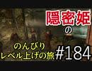 【字幕】スカイリム 隠密姫の のんびりレベル上げの旅 Part184